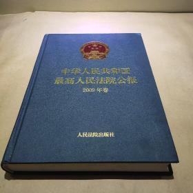 中华人民共和国最高人民法院公报(2009年卷)含光盘