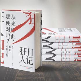鲁迅小说全集:狂人日记·从来如此,那便对吗?