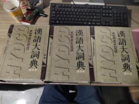 汉语大词典(缩印本,上中下三册)