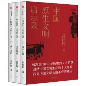 中国原生文明启示录(套装全3册)