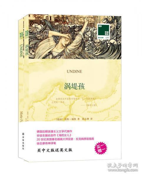 双语译林·壹力文库:涡堤孩