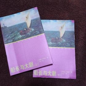 船长与大尉(上下)外国文学出版社