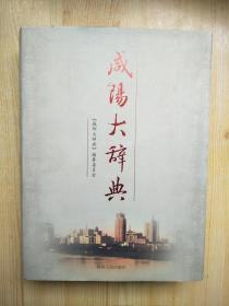 咸阳大辞典