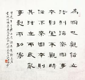 王丁戌 四尺斗方 可合影 书法