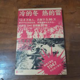 冷的冬·热的雪:刘邓大军在1947年的那个寒冬(内页干净)