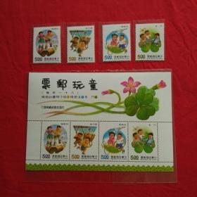邮票中华邮票展览泰国童玩邮票踩铁罐筷子枪滚铁环斗草收藏珍藏