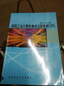 流程工业计算机集成过程系统CIPS