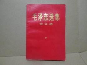 毛泽东选集【第四卷】