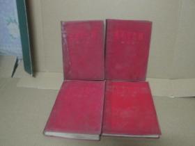 毛泽东选集[1、2、3、4、]塑皮一版一印【包挂号邮寄】