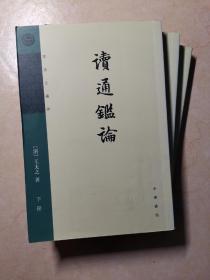 读通鉴论(全三册,王夫之著作)上中下  中华书局