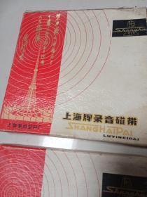 文革录音磁带,品牌上海牌录音磁带,其中两盘有毛主席题词,每盘内容不知都是什么,共6盘,通走不单卖。标的是一堆的价格。