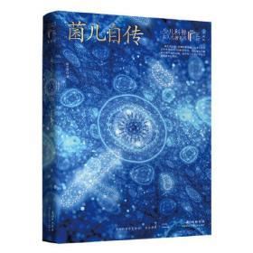 9787572109126-yy-少儿科普名人名著书系·典藏版:菌儿自传