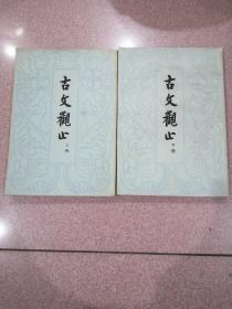 《古文观止》上下全二册