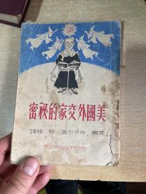 1949年四月初版!印4000册!美国外交家的秘密!!