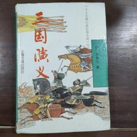 《中国十大古典白话长篇小说》