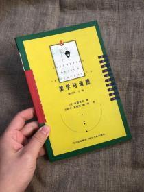 美学与道德(美学设计艺术教育丛书)