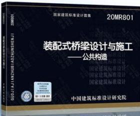 20MR801 装配式桥梁设计与施工-公共构造 9787518212477 郑州市市政工程勘测设计研究院 中国计划出版社 蓝图建筑书店