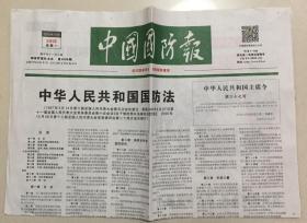 中国国防报 2020年 12月28日 星期一 第4298期 今日4版 邮发代号:1-188