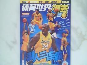 体育世界灌篮2002年6月20日第12期总第365期