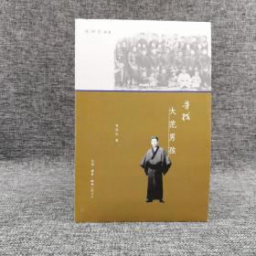 绝版| 寻找大范男孩(郑鸿生作品)