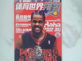 体育世界 灌篮2002年第7期 总第369期
