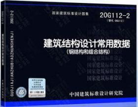 国家建筑标准设计图集 20G112-2 建筑结构设计常用数据(钢结构和组合结构) 9787518212507 中国京冶工程技术有限公司 中国建筑标准设计研究院有限公司 中国计划出版社