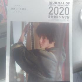 北京电影学院学报2020年12期