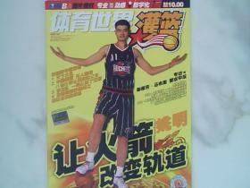 体育世界灌篮2002.9 让火箭改变轨道 责任人/主编: 体育世界灌篮 体育世界灌篮杂志社