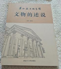 东北烈士纪念馆文物的述说