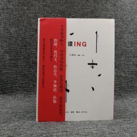 绝版| 读ING(锁线胶订)
