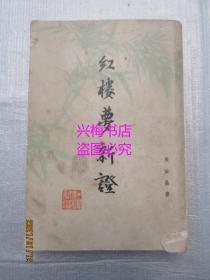 红楼梦新证(仅上册)