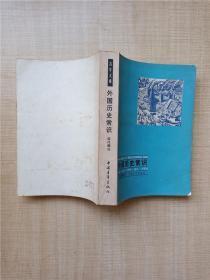 【七十、八十年代书】外国历史常识 近代部分