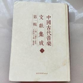 中国古代音乐文献集成   第一辑