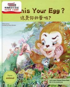 预售【港版】这是你的蛋吗?(简体套装) / 布恩 三联书店(香港)有限公司