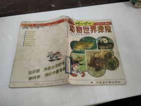 动物世界探险 小学生优良课外读物(拼音读本)