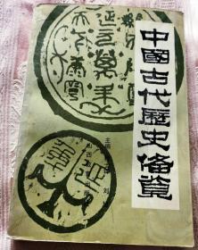 中国古代历史备览1991一版二印4000册
