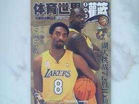 体育世界 灌篮 2001年第33期总第345期 湖人挑战72胜10负
