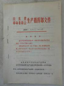 《山东省革委会生产指挥部关于机械工业产品订价的文件》二份   970年12月14日  钉装