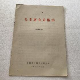 毛主席有关指示(16开)