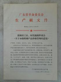 《广东省革委会生产组关于加强机械产品价格管理的办法》等四份  1971年12月8日  钉装