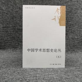 特惠  中国学术思想史论丛(五)