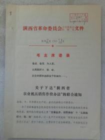 《陕西省革委会计委、机械局农机具销售作价办法》1971年6月21日 钉装