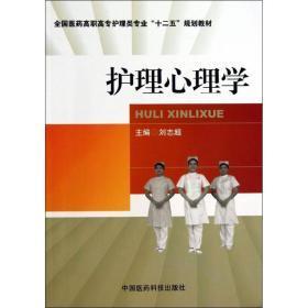 护理心理学刘志超中国医药科技出版社9787506761406
