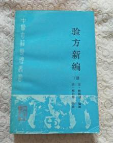验方新编 (下册)