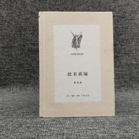 中学图书馆文库:故事新编(精装)