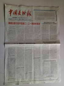 中国文物报2021年1月1日今日8版