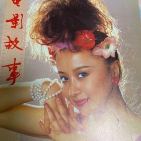 电影故事1991 5