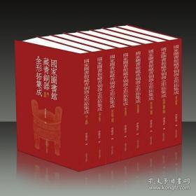 国家图书馆藏青铜器全形拓集成(珍藏版 8开精装全八册 原箱装)