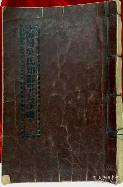 海州吴氏知郡事公派谱 卷之下 明文堂印 檀纪4292年 韩国线装书