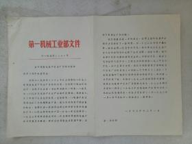 《第一机械工业部调整电器产品出厂价格》等三份  1972年12月1日  散装